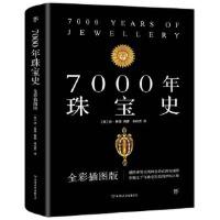 7000年珠宝史 [英] 休泰特 创美工厂 出品 9787505747142 中国友谊出版公司 新华书店 品质保障