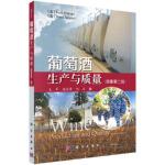 葡萄酒生产与质量(原著第二版) (英)基思・格兰杰(Keith Grainger),黑兹尔・塔特索尔( 科学出版社97