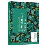 【新书店正版】女人要做一棵开花的树 优米网 辽宁教育出版社 9787538295320