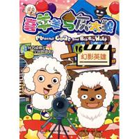 喜羊羊与灰太狼16:幻影英雄 广州原创动画设计有限公司,童趣出版有限公司 人民邮电出版社 9787115178961