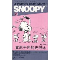 喜形于色的史努比 (美)舒尔茨(Schulz,C.M.) 原著,王延,杜鹃,徐敏佳 21世纪出版社 978753914