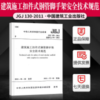 正版现货 JGJ 130-2011 建筑施工扣件式钢管脚手架安全技术规范 2011年12月1日实施 中国建筑工业出版社