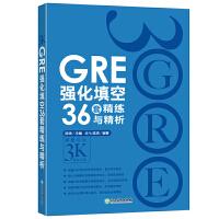 新东方 GRE强化填空36套精练与精析