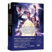 玩家1号 玩家一号 图文注释收藏版 电影头号玩家原著 外国科幻冒险侦探动作小说 是甘于现实还是征战未来