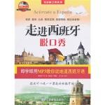 【RT1】走进西班牙脱口秀(第2版) 黄联萍,贾璐,刘雅虹著 中国纺织出版社 9787506466011