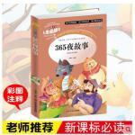 365夜故事 世界经典童话故事 小学生课外阅读3-6年级8-9-10-11-12岁 青少年版 彩图插画世界名著儿童书籍