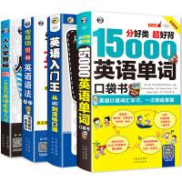 满39包邮,零基础英语自学教材 英语入门王+15000单词+音标+英语语法入门大全成人0从零开始学习英文口语书籍四级把