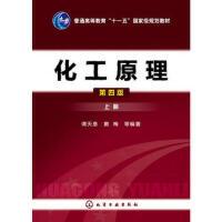 【旧书二手书8新正版】化工原理(上)(谭天恩)(第四版) 谭天恩 等 9787122163615 化学工业出版社