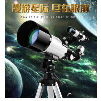 天文望远镜专业观星观天5000高倍高清户外深空太空儿童望眼镜学生宝宝礼物