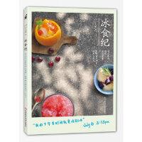 {二手旧书99成新}冰食纪:台式冰品遇见法式果酱,蓝带甜点师的纯手工冰点 于美瑞 河南科学技术出版社 97875349