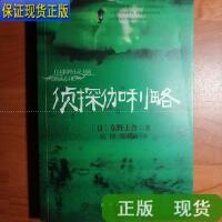 【二手旧书9成新】侦探伽利略 /[日]东野圭吾 海南出版社