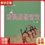 我是成语宝宝(六册) 王雅坤 9787545715606 三晋出版社 新华书店 品质保障