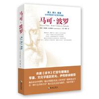 【新书店正版】 马可 波罗 (美)贝尔格林,周侠 海南出版社 9787544355421