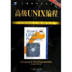 高级UNIX编程(原书第2版) [美] 洛奇肯德(Rochkind M.J.),王嘉祯,杨素敏,张斌 机械工业出版社