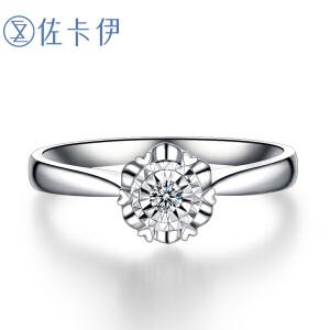 佐卡伊白18K金钻戒女正品钻石结婚求婚戒指女款婚戒简约时尚女戒