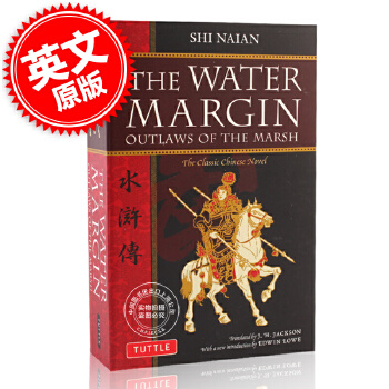 现货 水浒传 英文原版 The Water Margin:Outlaws of the Marsh 原著施耐庵 英译J.H.Jackson 梁山好汉 章回体长篇小说 全书798页 Water Margin