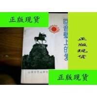 【二手旧书9成新】回音壁上的爱 田野 签名 /田野 山东文艺出版社