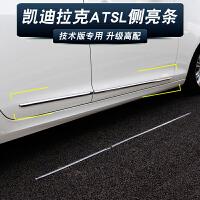 凯迪拉克ATSL改装原厂款车身饰条车门防撞侧面亮条技术版升级高配SN0070 ATSL四个车门 4件套【原厂】