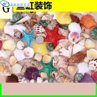 贝壳鱼缸地中海拍摄工艺品装饰品摆件海螺景观道具创意装饰韩版手提礼物新款饰品情侣耳 --3海星 加500克