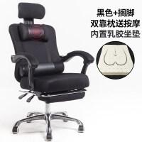 电脑椅家用办公椅网布职员椅升降转椅可躺搁脚休闲座椅子p1a