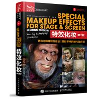 化妆 第2版 影视电影银幕 摄影与舞台化妆技巧书籍 效果 塑形零件模具的制作及应用 专业化妆造型宝典 美妆彩妆化妆造型