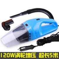 汽车车载干湿两用型吸尘器大功率车用吸尘器汽车车内清洁用品120WSN4483