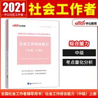 中公教育2021全国社会工作者职业水平考试:社会工作综合能力(中级)(升级版)