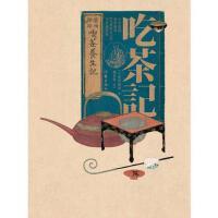 吃茶记(彩色典藏版)