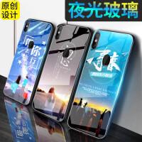 小米max3手机壳套 小米MIX3保护壳 虾米mix3夜光钢化玻璃硅胶软边全包防摔卡通彩绘硬壳保护套