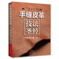 【二手旧书9成新】手缝皮革技法(日)高桥创新出版工房,李连江9787534993848河南科学技术出版社