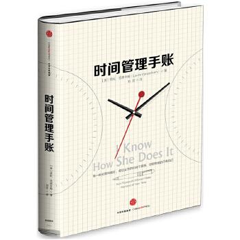 时间管理手账(pdf+txt+epub+azw3+mobi电子书在线阅读下载)