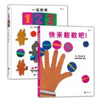 五味太郎数字绘本系列:快来数数吧!+一起数数123(套装共2册)