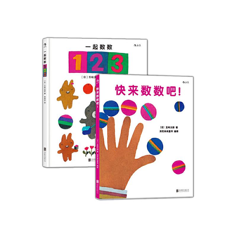 五味太郎数字绘本系列:快来数数吧!+一起数数123(套装共2册) 《快来数数吧!》让孩子学会用自己的小手指来数数的超实用基础入门书,《一起数数123》是引导孩子向数学思维过度的进阶数字入门书,巧妙融入加减法概念!