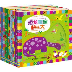 宝宝推拉游戏书(英国尤斯伯恩精品玩具书,专为0—3岁婴儿设计,全4册)