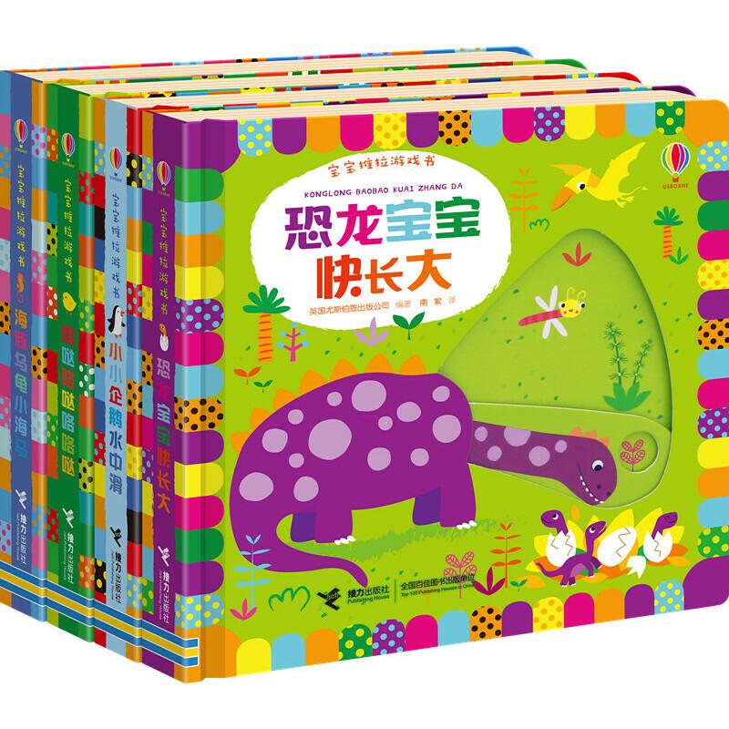 宝宝推拉游戏书(英国尤斯伯恩精品玩具书,专为0—3岁婴儿设计,全4册)产品达到欧盟CE认证水平,包含恐龙、动物、农场、海洋四大主题,新奇的推拉滑块设计,让宝宝在动态推拉过程中快乐认知。