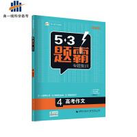 53高考 五三 高考语文 4高考作文 53题霸专题集训(2019版)曲一线科学备考