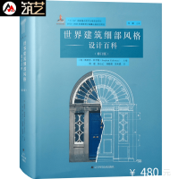 世界建筑细部风格设计百科 592页 欧美古典建筑细部解读 门窗柱楼梯装饰构件建筑设计书籍