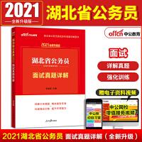 中公教育2021湖北省公务员考试教材:面试真题详解(全新升级)
