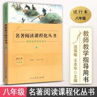 名著阅读课程化丛书 教师教学指导用书 八年级 实行本 人民教育出版社 初二初2课外阅读教师指导用书