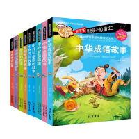 10册阅读,让孩子品味优美的文学中华成语故事美德中外智慧民间历史神话科学家的故事中国古代寓言雷锋发明