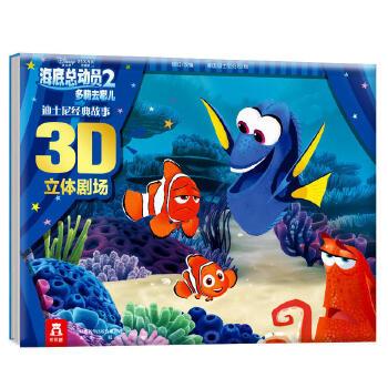乐乐趣童书 海底总动员2 迪士尼经典故事3d动画电影图画书 幼儿童卡通