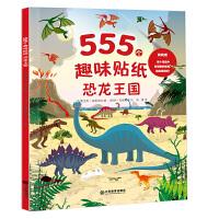 555个趣味贴纸 恐龙王国 3-6岁幼儿益智游戏贴纸故事 激发孩子想象力和创造力帮助提高儿童观察力 幼小衔接学前启蒙大