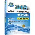 2019年全国执业兽医资格考试通关宝典 临床兽医学部分 邓俊良,王娅 9787122338273
