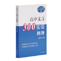 高中文言300实词释例 秦振良著 上海古籍出版社 9787532556564