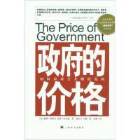 政府的价格-如何应对公共财政危机[美]戴维・奥斯本、彼得・哈钦森;商红日上海译文出版社
