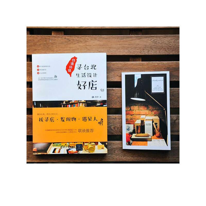 台湾好物 寻台北生活设计好店(当当订制版)4大街区,22家私藏好店,4大文创聚落,走街串巷感受台北的生活趣味。 旅行美食撰稿人喜琳的独家旅行线路,感受满藏好物与人情的台北风格小旅行。随书附赠精美手帐本,全彩内页任意书写,记录美好的旅行时光。
