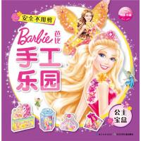 芭比手工乐园:公主宝盒