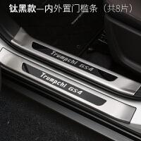 20181002225619083专用于广汽传祺GS4门槛条迎宾踏板装饰护板汽车用品传奇gs4改装