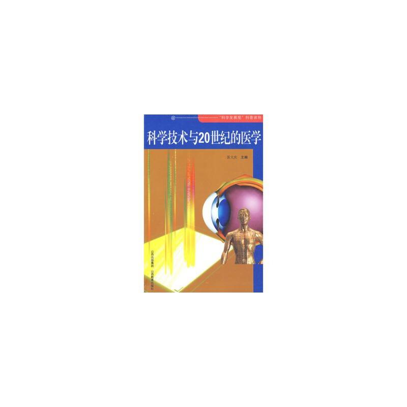 【JP】科学技术与20世纪的医学 张大庆 山西教育出版社 9787544021371 亲,全新正版图书,欢迎购买哦!