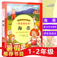 海蒂拼音美绘本世界儿童文学精选斯比丽著少儿课外读物中小学阅读书目搭小王子爱的教育
